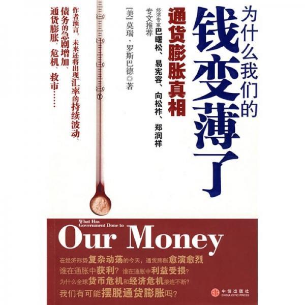 为什么我们的钱变薄了