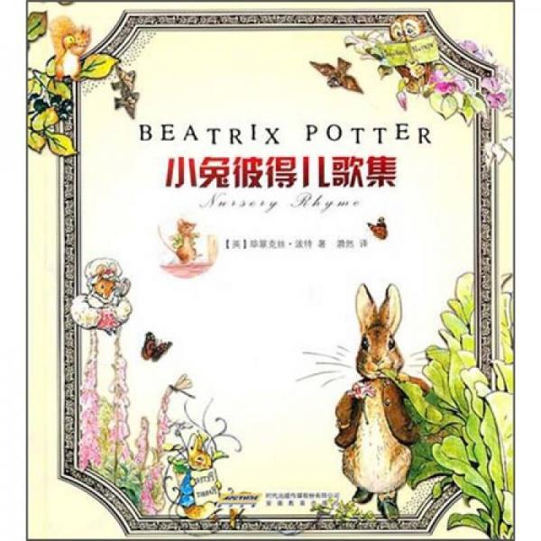 小兔彼得儿歌集
