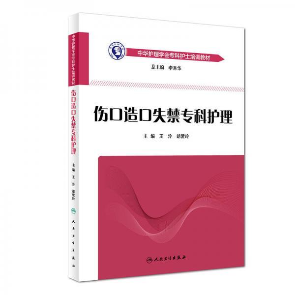 中华护理学会专科护士培训教材·伤口造口失禁专科护理