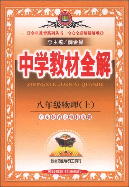 中学教材全解·八年级物理·上(广东教育上海科技版,2014秋)