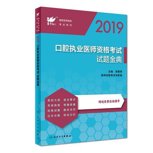 考试达人:2019口腔执业医师资格考试 试题金典