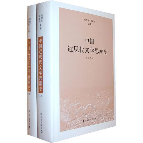 History of Chinese Modern and Contemporary Literary Trends (Volume 1 and 2)