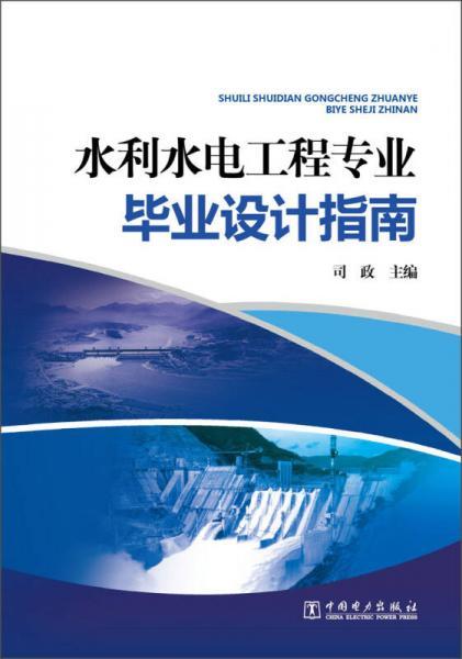 水利水电工程专业毕业设计指南