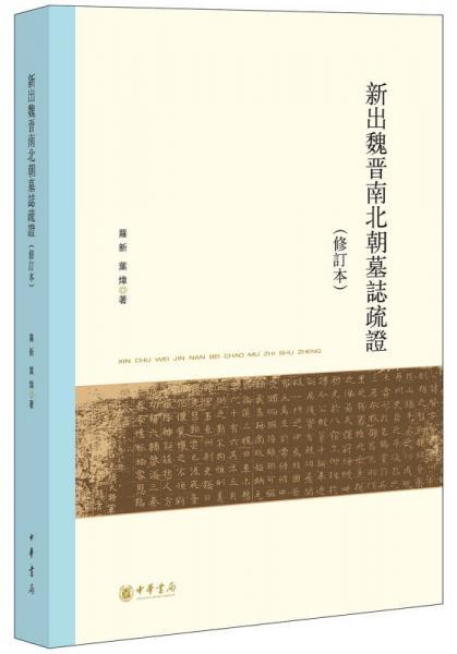 新出魏晋南北朝墓志疏证(修订本)