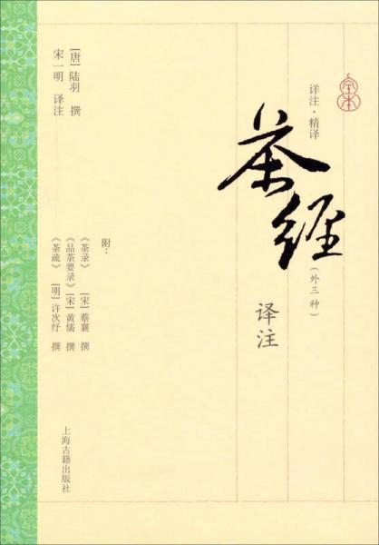 茶经译注(外三种)