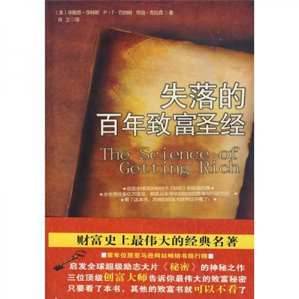 Lost Centennial Rich Bible