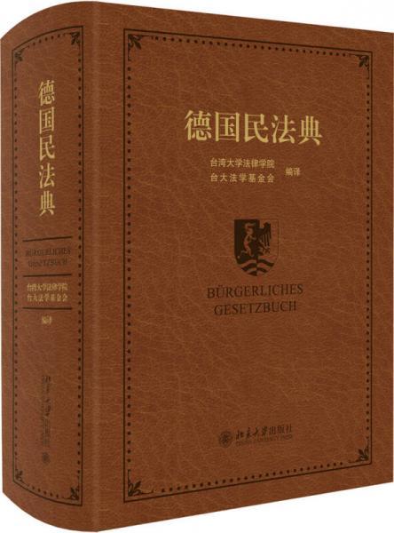 德国民法典