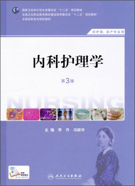 内科护理学(第3版)(供护理助产专业用)/全国高职高专院校教材