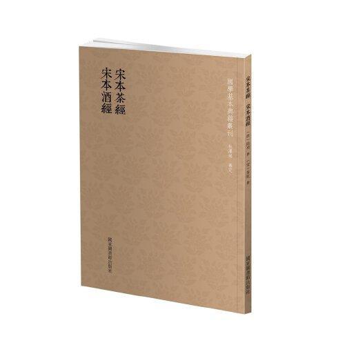 国学基本典籍丛刊:宋本茶经·宋本酒经(全一册)