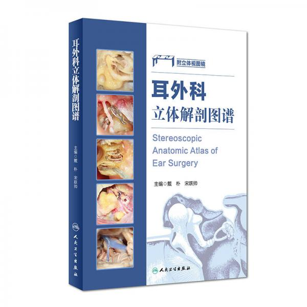 耳外科立体解剖图谱