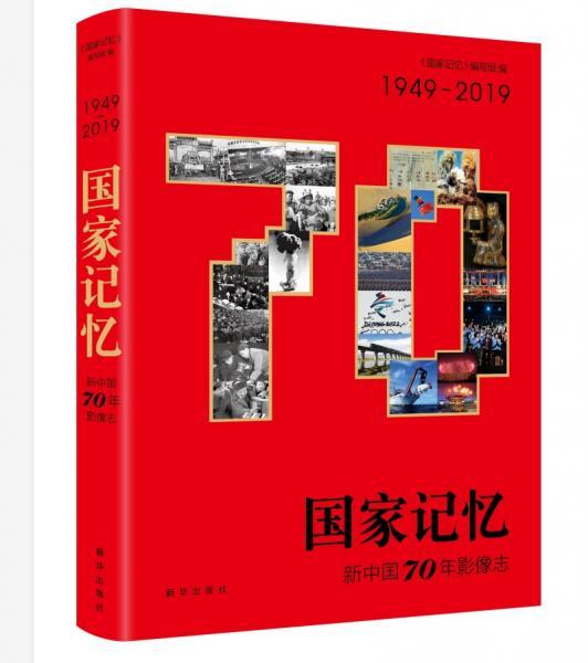 国家记忆:新中国70年影像志