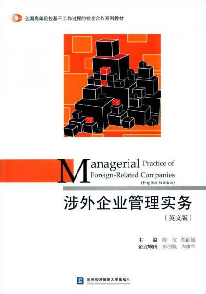 涉外企业管理实务(英文版)