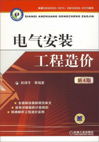 电气安装工程造价(第4版)