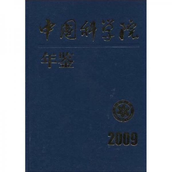 娉ㄥ���诲�椤电�瀛��㈠勾�达�2009锛�