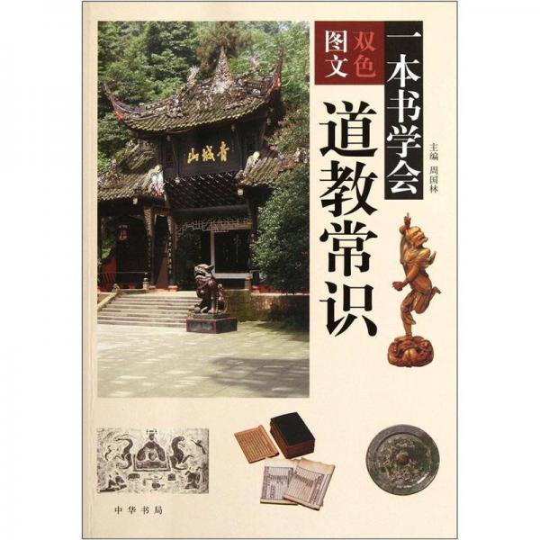 Learn a book about Taoism in a book