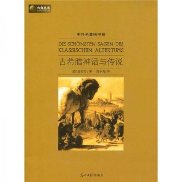 六角丛书·中外名着榜中榜:古希腊神话与传说