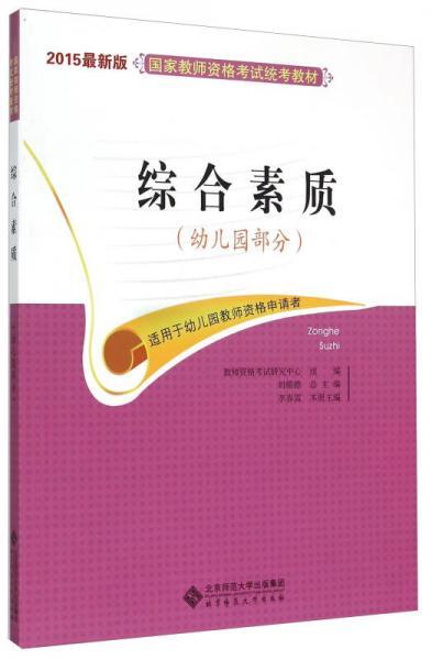 国家教师资格考试统考教材:综合素质(幼儿园部分 2015最新版)