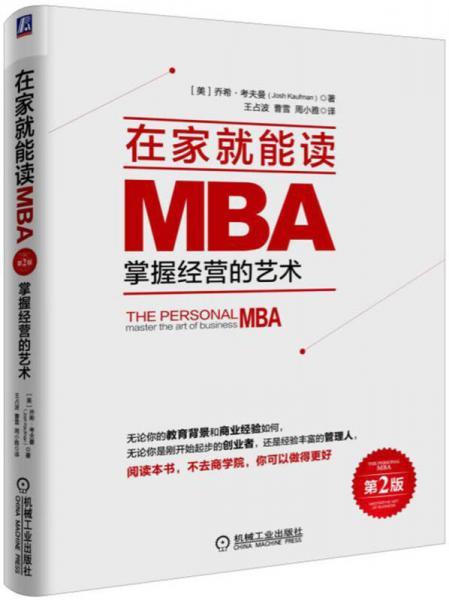 在家就能读MBA:掌握经营的艺术(第2版)