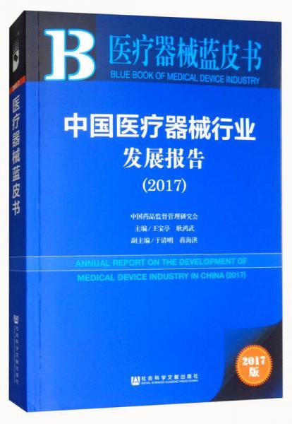 中国医疗器械行业发展报告(2017)/医疗器械蓝皮书