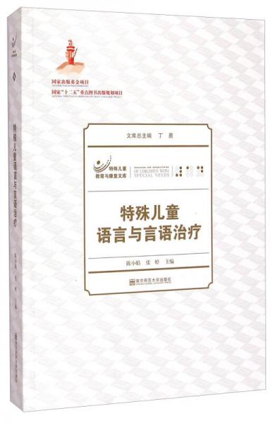 特殊儿童教育与康复文库:特殊儿童语言与言语治疗