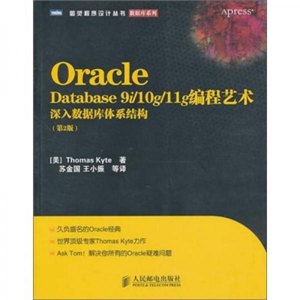 Oracle Database 9i/10g/11g编程艺术