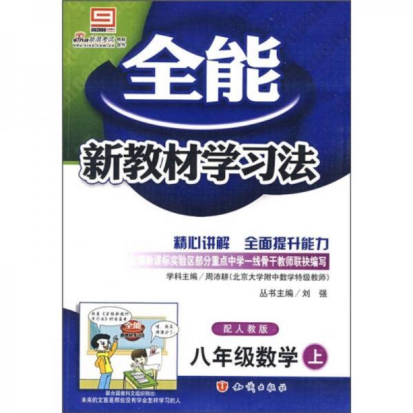 全能新教材学习法:8年级数学(上)(配人教版)