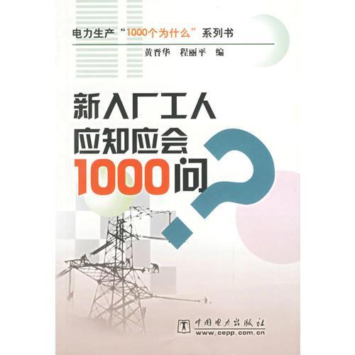 新入厂工人应知应会1000问/电力生产1000个为什么系列书