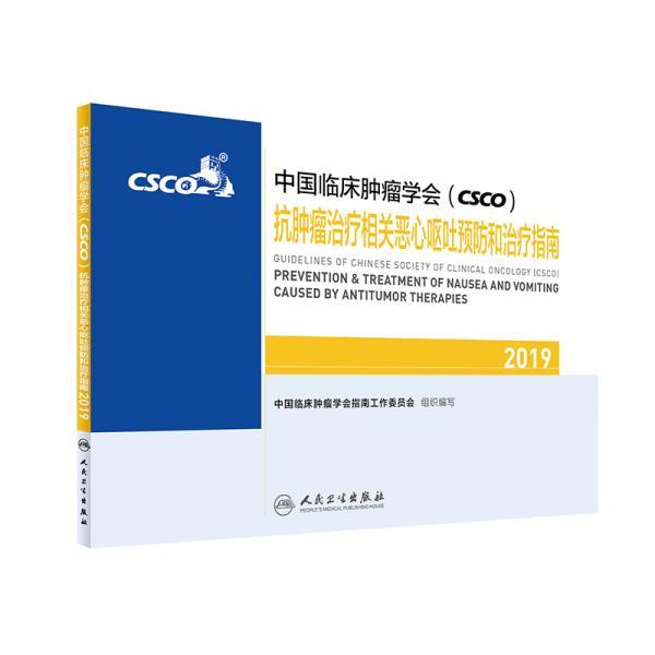 中国临床肿瘤学会(CSCO)抗肿瘤治疗相关恶心呕吐预防和治疗指南2019