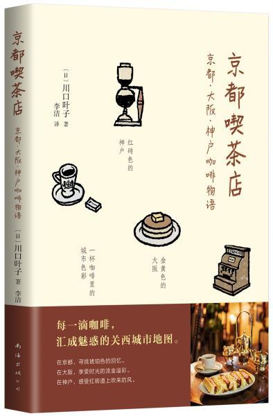 京都吃茶店