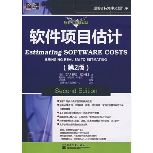 软件项目估计(第2版)