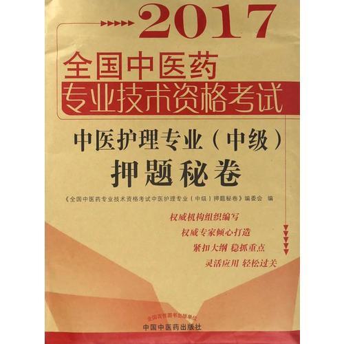 全国中医药职称考试中医护理专业(中级)押题秘卷