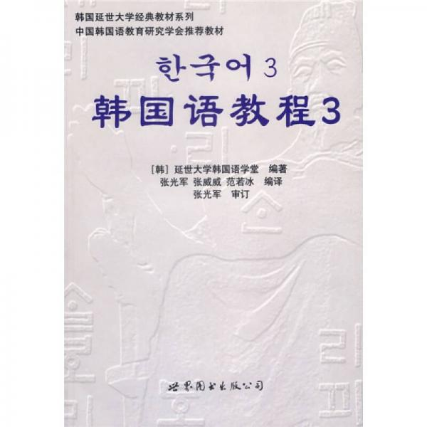 Yonsei University Classic Textbook Series: Korean Course 3 (2 volumes)