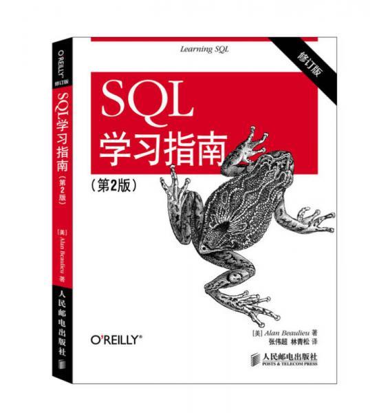 SQL瀛�涔�����锛�绗�2�� 淇�璁㈢��锛�