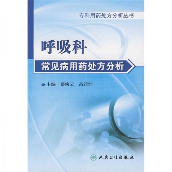 专科用药处方分析丛书·呼吸内科常见病用药处方分析