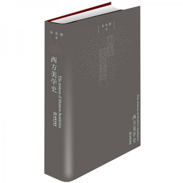 西方美学史彩色典藏版