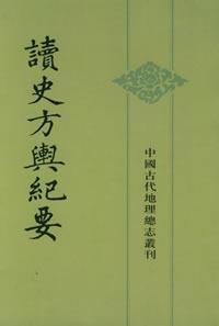 读史方舆纪要 (精装)