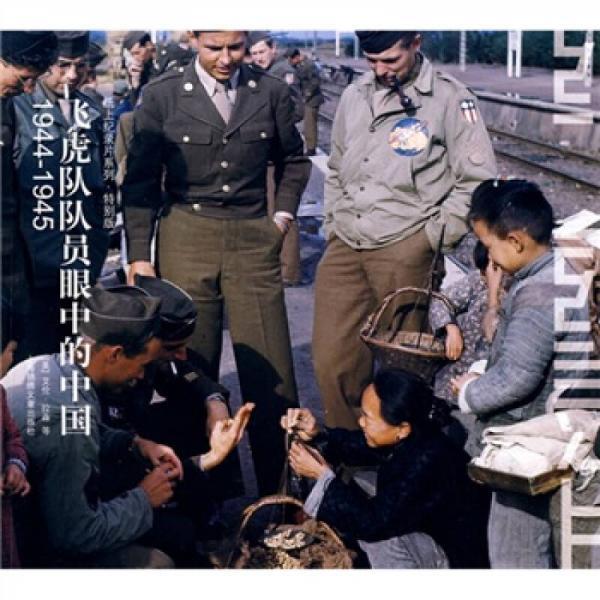 飞虎队队员眼中的中国