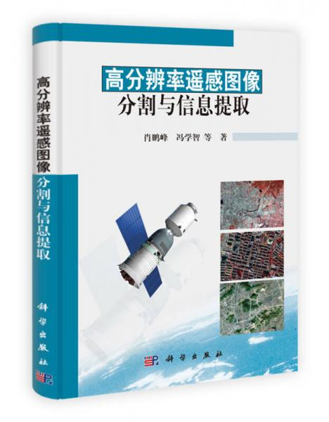 High-resolution remote sensing image segmentation and information extraction