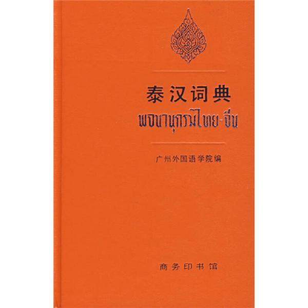 Thai-Chinese Dictionary