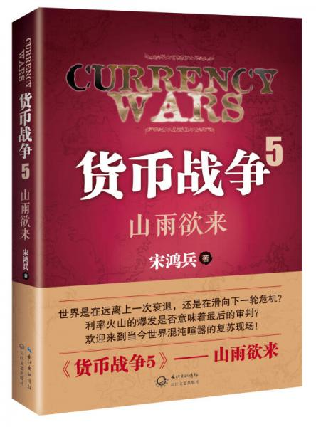 货币战争5