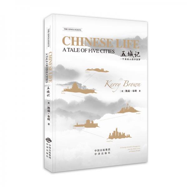 五城记——一个英国人的中国梦