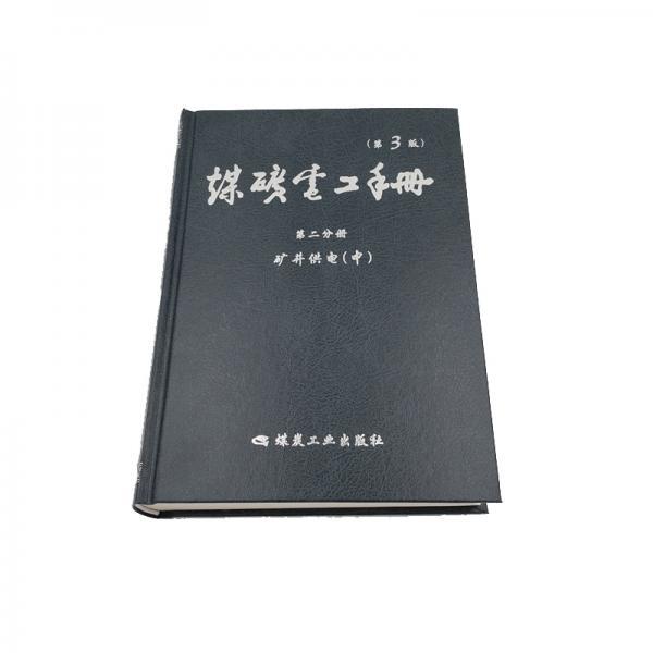 煤矿电工手册第二分册矿井供电(中)(第3版)