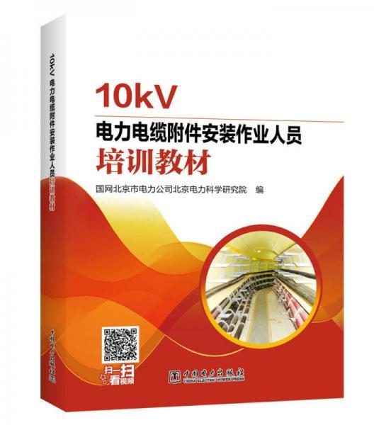 10kV电力电缆附件安装作业人员培训教材