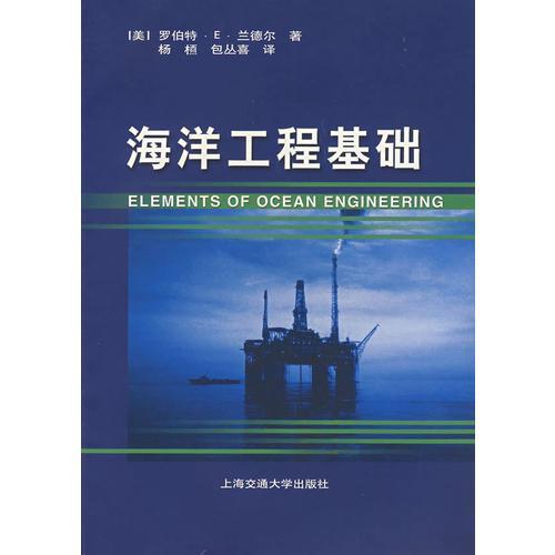海洋工程基础