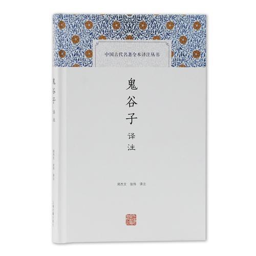 鬼谷子译注(中国古代名着全本译注丛书)