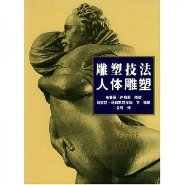 雕塑技法·人体雕塑(中文简体字版)