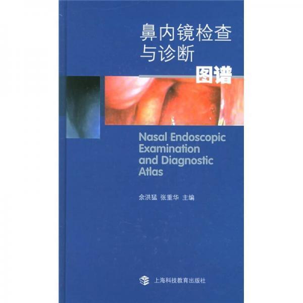 鼻内镜检查与诊断图谱