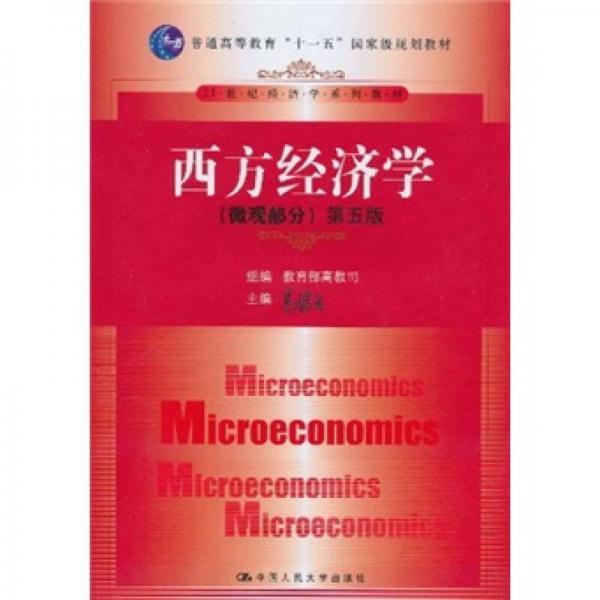 西方经济学(微观部分)第五版