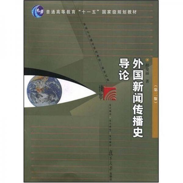 外国新闻传播史导论(第二版)