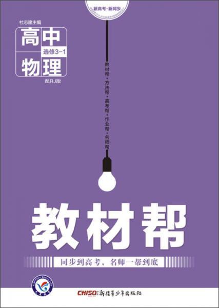 天星教育/2016 教材帮 选修3_1 物理 RJ (人教)